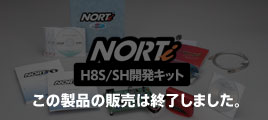 NORTi SH/H8S開発キット