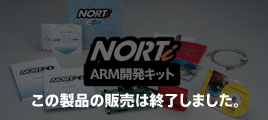 NORTi ARM開発キット